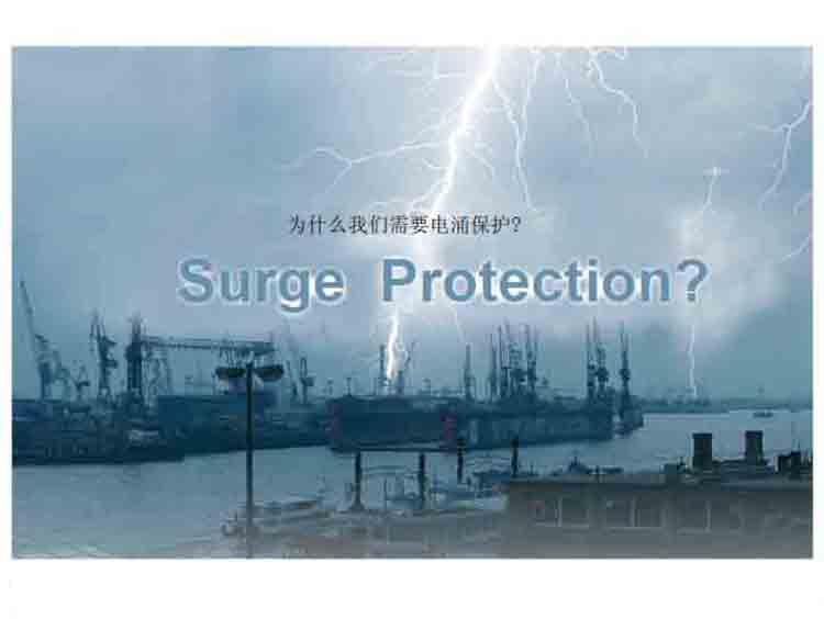 电涌保护的基本原理