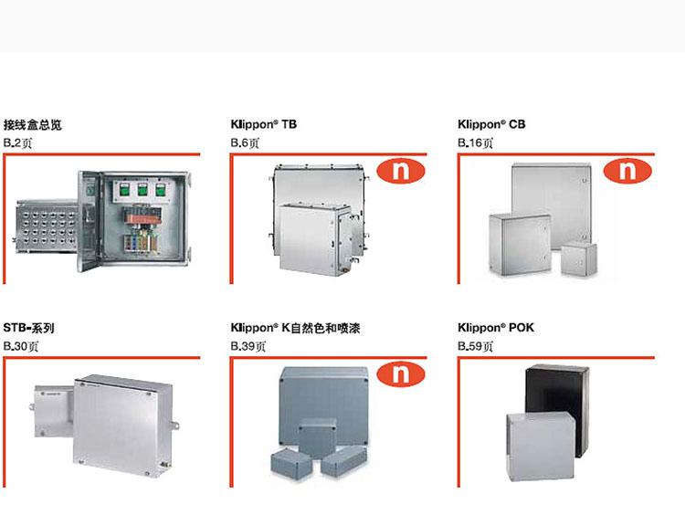 接线盒与电缆接头产品