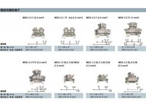 W插拔式接线端子