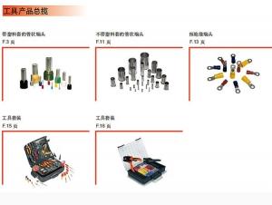 吴中工具产品